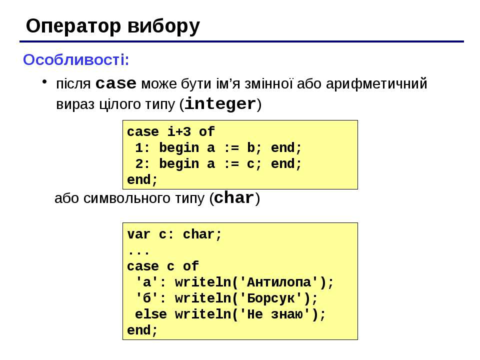 Оператор вибору Особливості: після case може бути ім'я змінної або арифметичн...