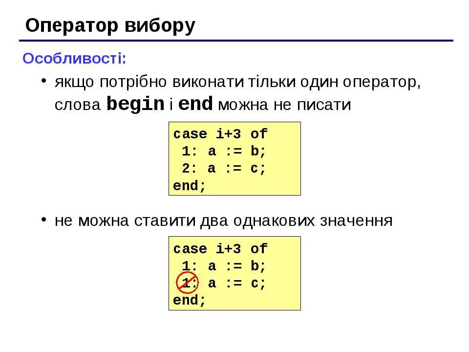 Оператор вибору Особливості: якщо потрібно виконати тільки один оператор, сло...