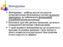 Мейнфрейми Мейнфрейми - найбільш могутні (не рахуючи суперкомп'ютерів) обчисл...