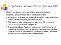 3. Проблемна, наочна і об'єктна орієнтація ВКС. Області, що породжують нові с...