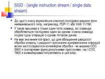 SISD - (single instruction stream / single data stream) До цього класу віднос...