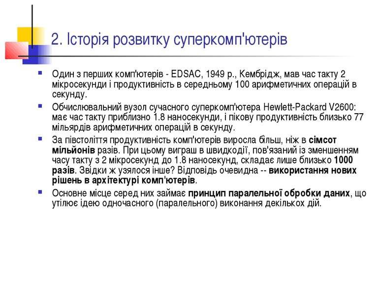 2. Історія розвитку суперкомп'ютерів Один з перших комп'ютерів - EDSAC, 1949 ...