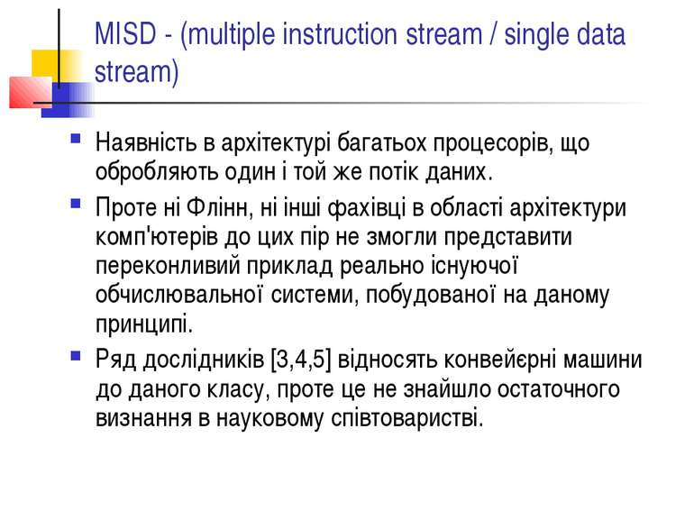 MISD - (multiple instruction stream / single data stream) Наявність в архітек...