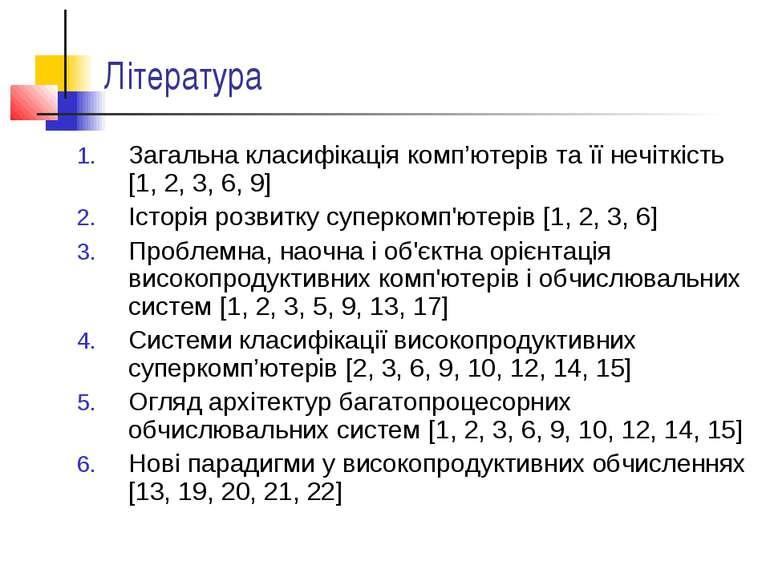 Література Загальна класифікація комп'ютерів та її нечіткість [1, 2, 3, 6, 9]...