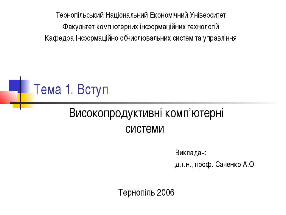 Тема 1. Вступ Викладач: д.т.н., проф. Саченко А.О. Високопродуктивні комп'юте...