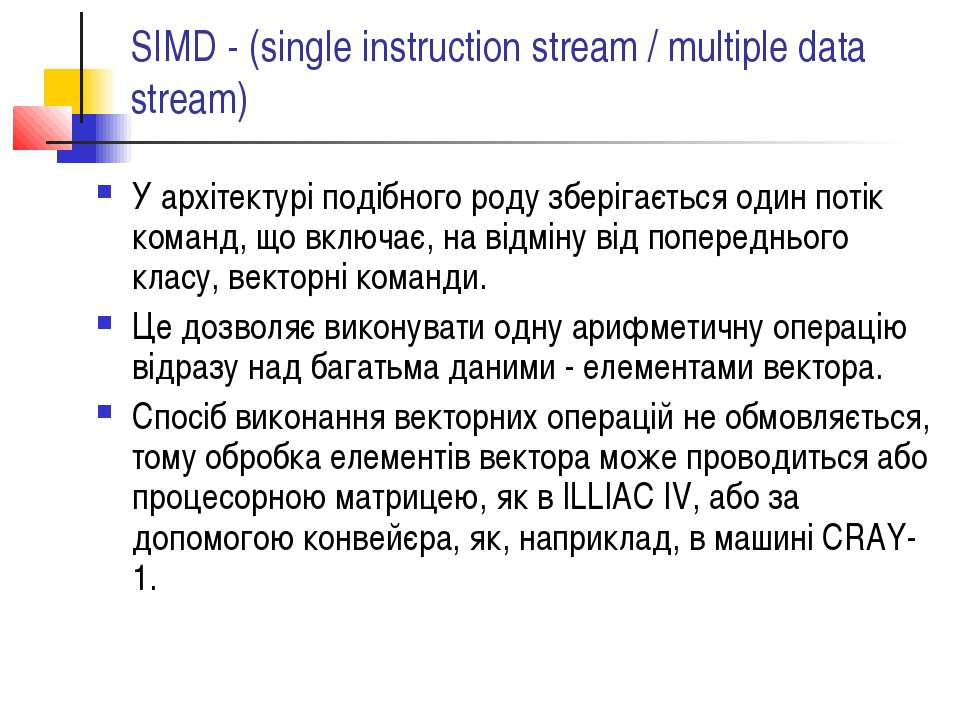 SIMD - (single instruction stream / multiple data stream) У архітектурі подіб...