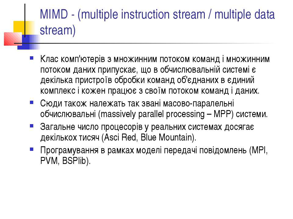 MIMD - (multiple instruction stream / multiple data stream) Клас комп'ютерів ...