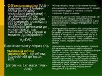 Об'єм розподілу (Vd) - (уявний гіпотетичний об'єм розподілу лікарської речови...