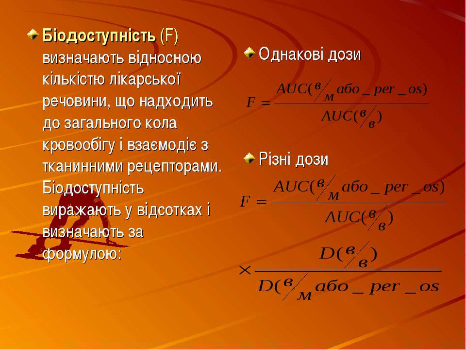 Біодоступність (F) визначають відносною кількістю лікарської речовини, що над...