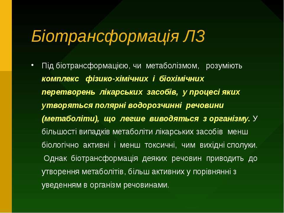 Біотрансформація ЛЗ Під біотрансформацією, чи метаболізмом, розуміють комплек...