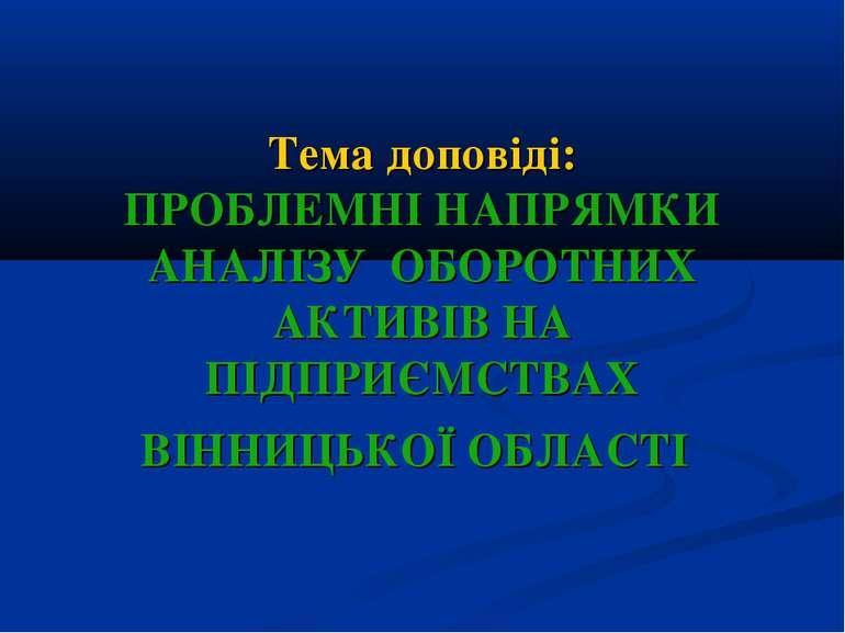 Тема доповіді: ПРОБЛЕМНІ НАПРЯМКИ АНАЛІЗУ ОБОРОТНИХ АКТИВІВ НА ПІДПРИЄМСТВАХ ...