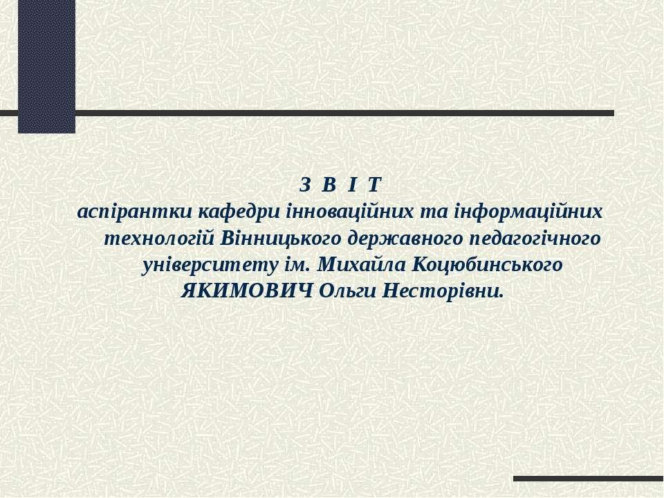 З В І Т аспірантки кафедри інноваційних та інформаційних технологій Вінницько...