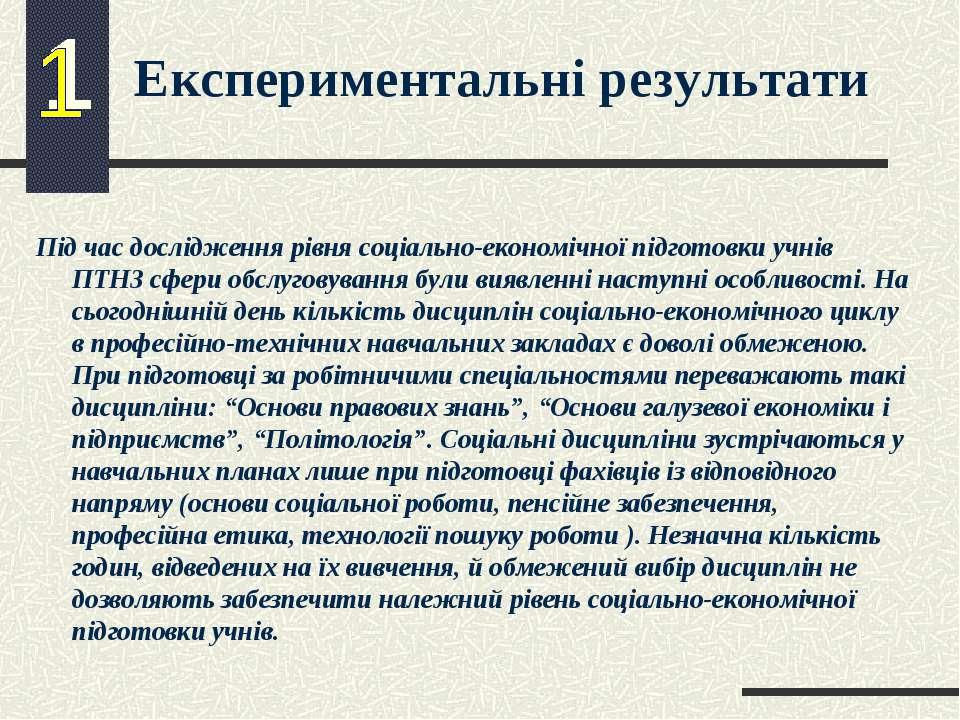 Експериментальні результати Під час дослідження рівня соціально-економічної п...