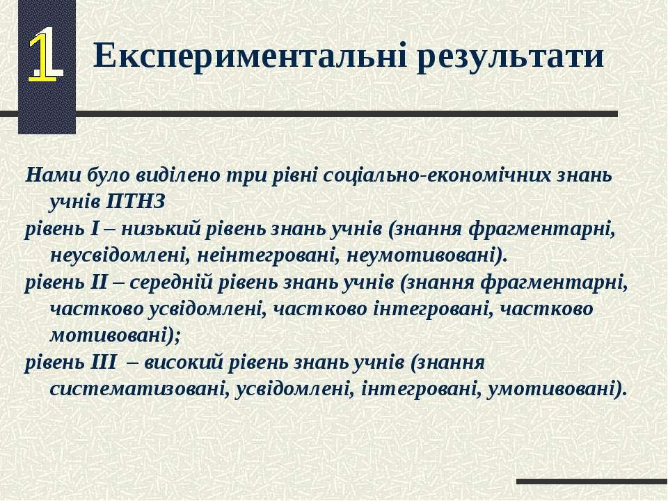 Експериментальні результати Нами було виділено три рівні соціально-економічни...