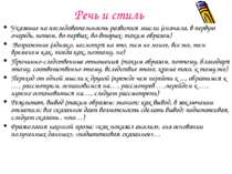 Речь и стиль Указание на последовательность развития мысли (сначала, в первую...