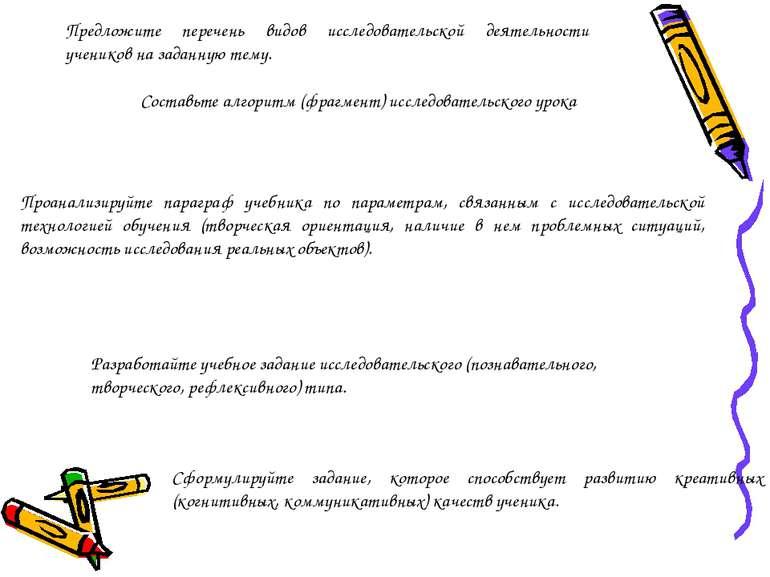 Предложите перечень видов исследовательской деятельности учеников на заданную...