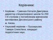 Керівники: Керівник – Гуменюк Наталія Дмитрівна, директор спеціалізованої шко...