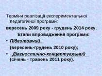 Терміни реалізації експериментальної педагогічної програми: вересень 2009 рок...