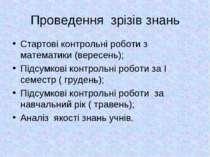 Проведення зрізів знань Стартові контрольні роботи з математики (вересень); П...