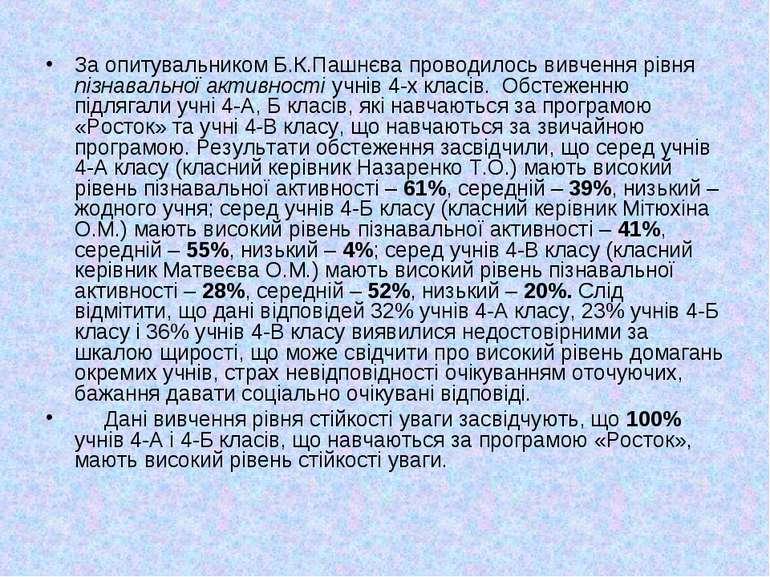 За опитувальником Б.К.Пашнєва проводилось вивчення рівня пізнавальної активно...