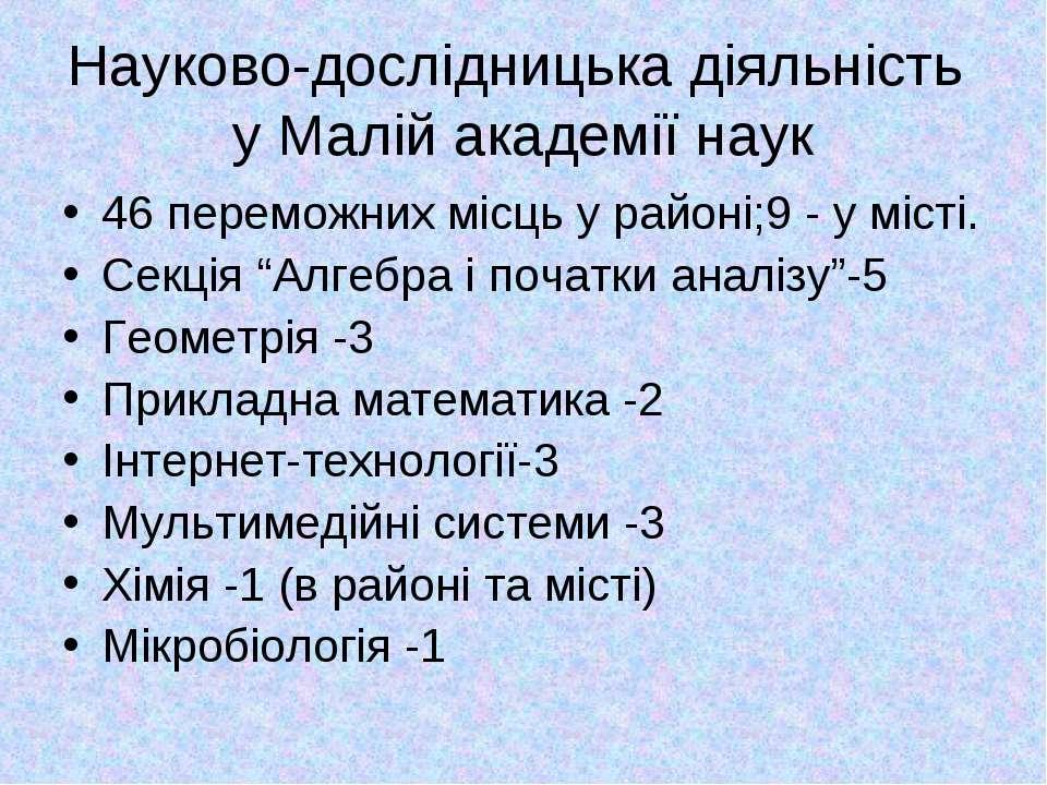 Науково-дослідницька діяльність у Малій академії наук 46 переможних місць у р...