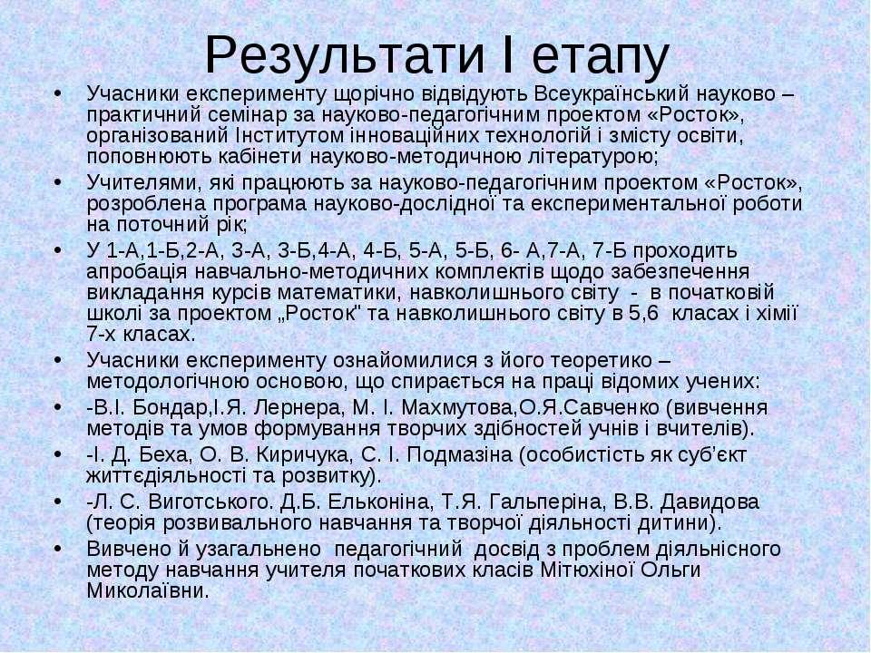 Результати І етапу Учасники експерименту щорічно відвідують Всеукраїнський на...