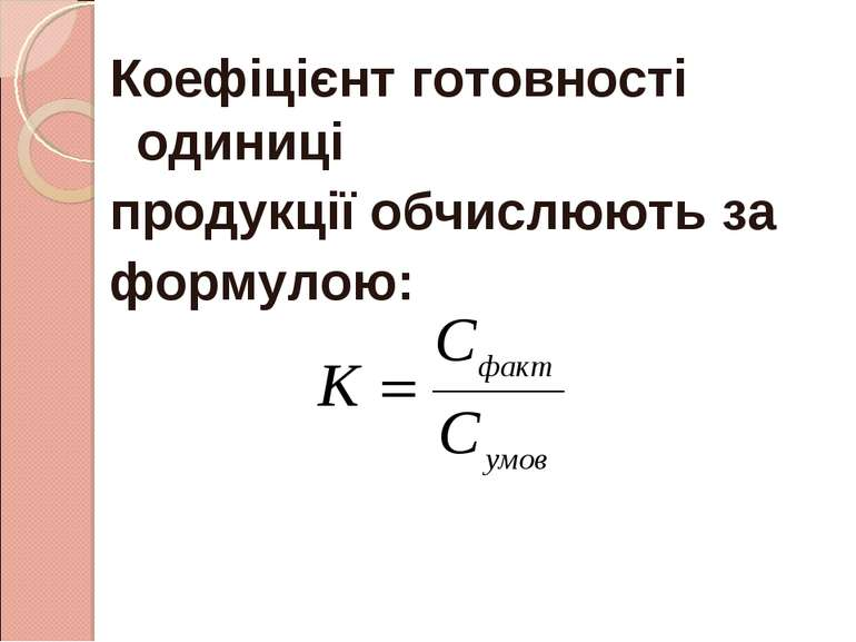 Коефіцієнт готовності одиниці продукції обчислюють за формулою: