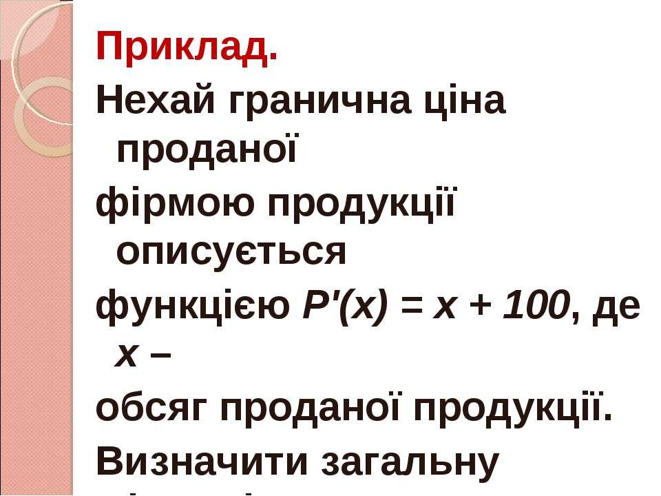 Приклад. Нехай гранична ціна проданої фірмою продукції описується функцією Р'...