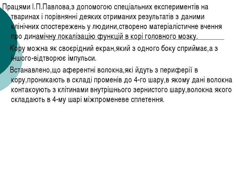 Працями І.П.Павлова,з допомогою спеціальних експериментів на тваринах і порів...