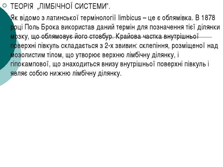 """ТЕОРІЯ """"ЛІМБІЧНОЇ СИСТЕМИ"""". Як відомо з латинської термінології limbicus – це..."""