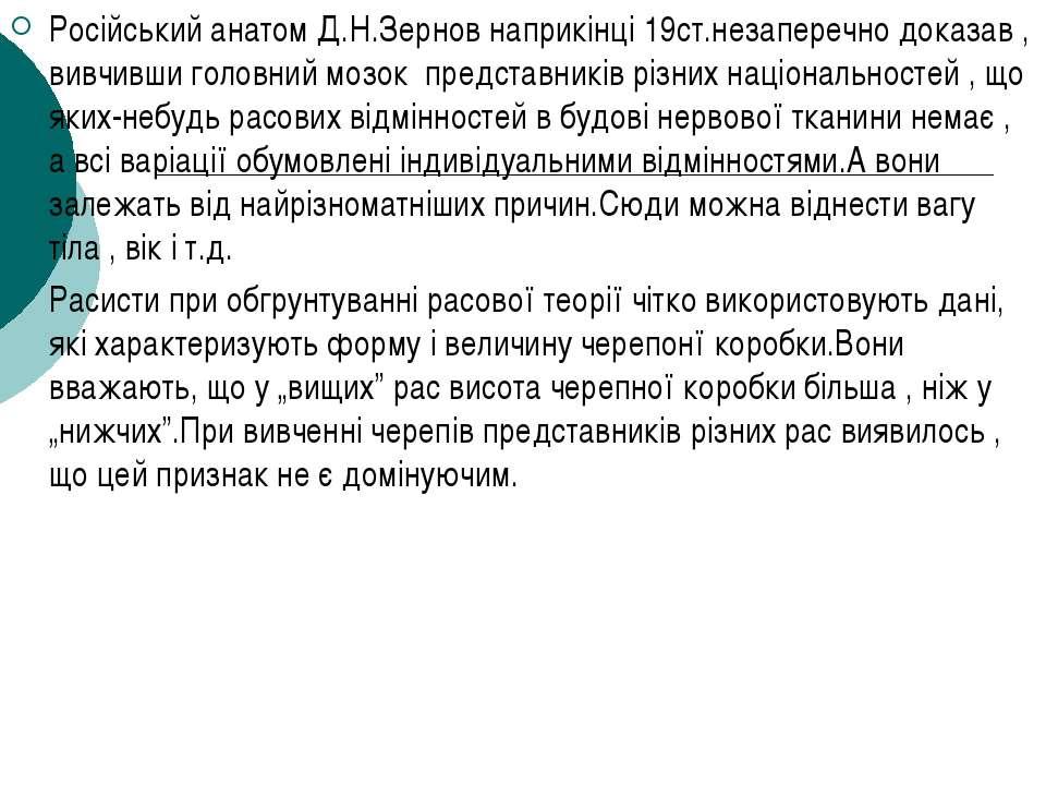 Російський анатом Д.Н.Зернов наприкінці 19ст.незаперечно доказав , вивчивши г...