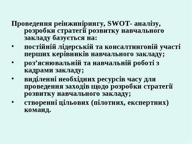 Проведення реінжинірингу, SWOT- аналізу, розробки стратегії розвитку навчальн...