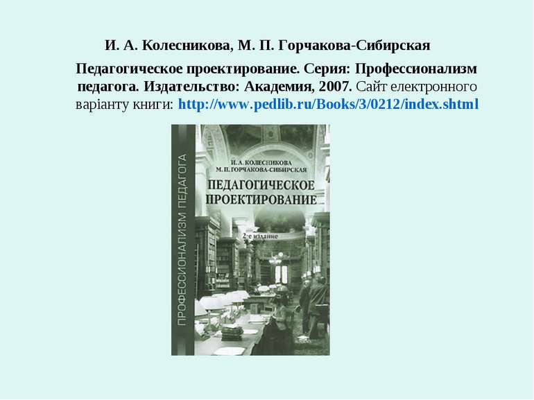 И. А. Колесникова, М. П. Горчакова-Сибирская Педагогическое проектирование. С...