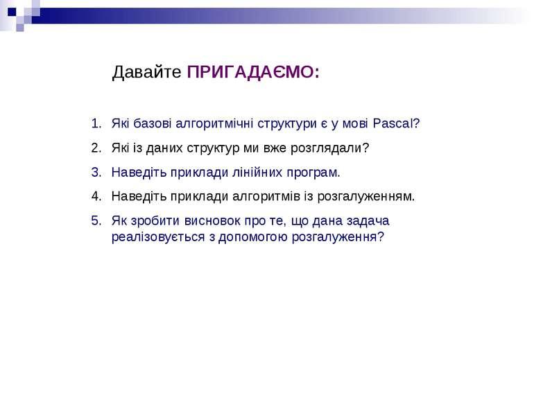 Які базові алгоритмічні структури є у мові Pascal? Які із даних структур ми в...