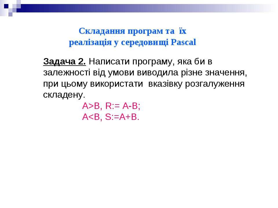 Складання програм та їх реалізація у середовищі Pascal Задача 2. Написати про...