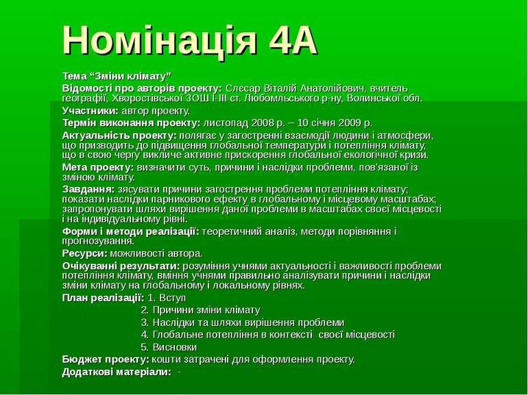 """Номінація 4А Тема """"Зміни клімату"""" Відомості про авторів проекту: Слєсар Вітал..."""