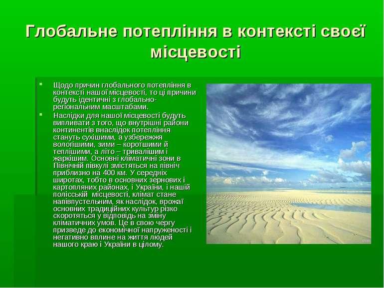 Глобальне потепління в контексті своєї місцевості Щодо причин глобального пот...