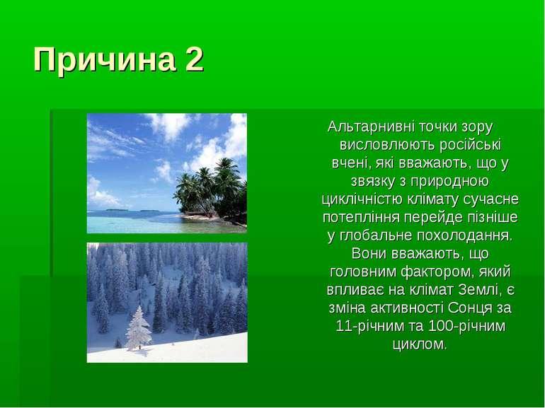 Причина 2 Альтарнивні точки зору висловлюють російські вчені, які вважають, щ...
