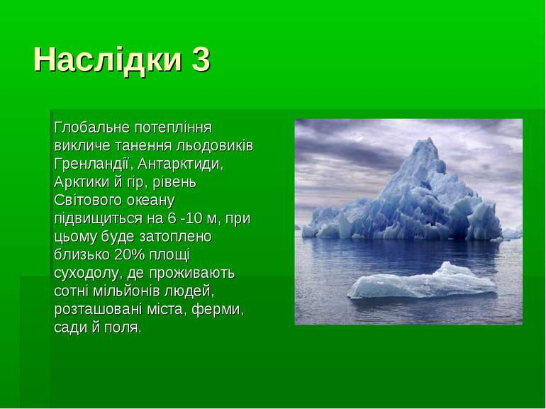 Наслідки 3 Глобальне потепління викличе танення льодовиків Гренландії, Антарк...