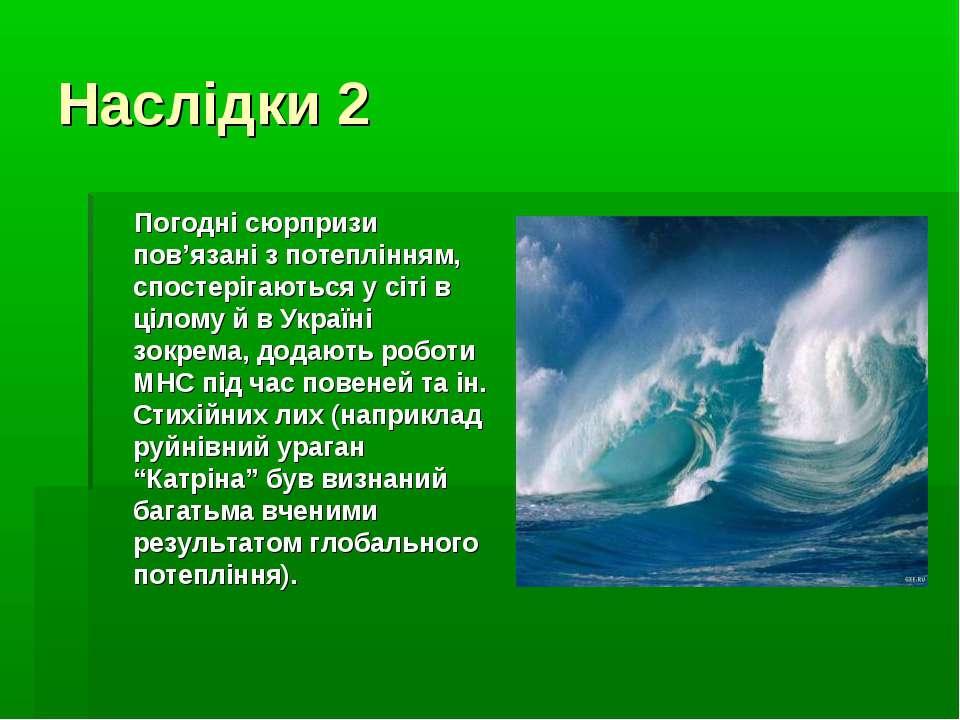Наслідки 2 Погодні сюрпризи пов'язані з потеплінням, спостерігаються у сіті в...