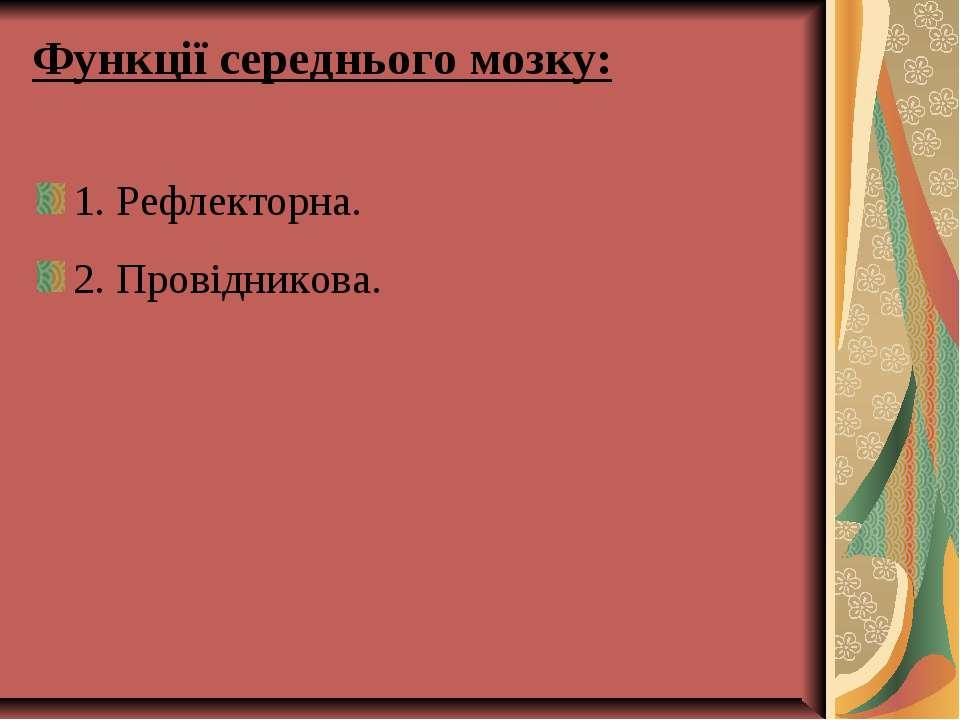 Функції середнього мозку: 1. Рефлекторна. 2. Провідникова.
