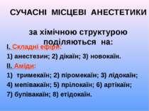 СУЧАСНІ МІСЦЕВІ АНЕСТЕТИКИ за хімічною структурою поділяються на: I. Складні ...