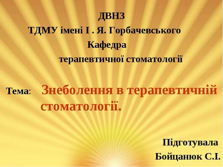 Тема: Знеболення в терапевтичній стоматології. Підготувала Бойцанюк С.І. ДВНЗ...