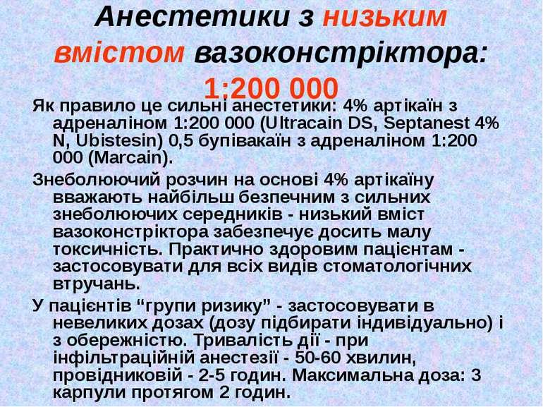 Анестетики з низьким вмістом вазоконстріктора: 1:200 000 Як правило це сильні...