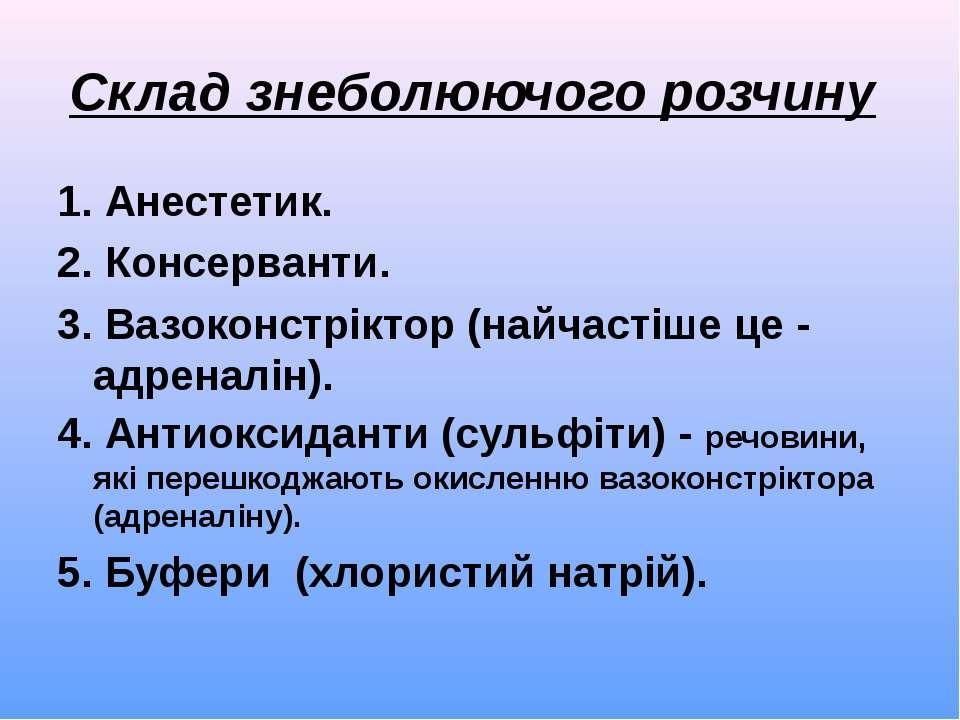 Склад знеболюючого розчину 1. Анестетик. 2. Консерванти. 3. Вазоконстріктор (...