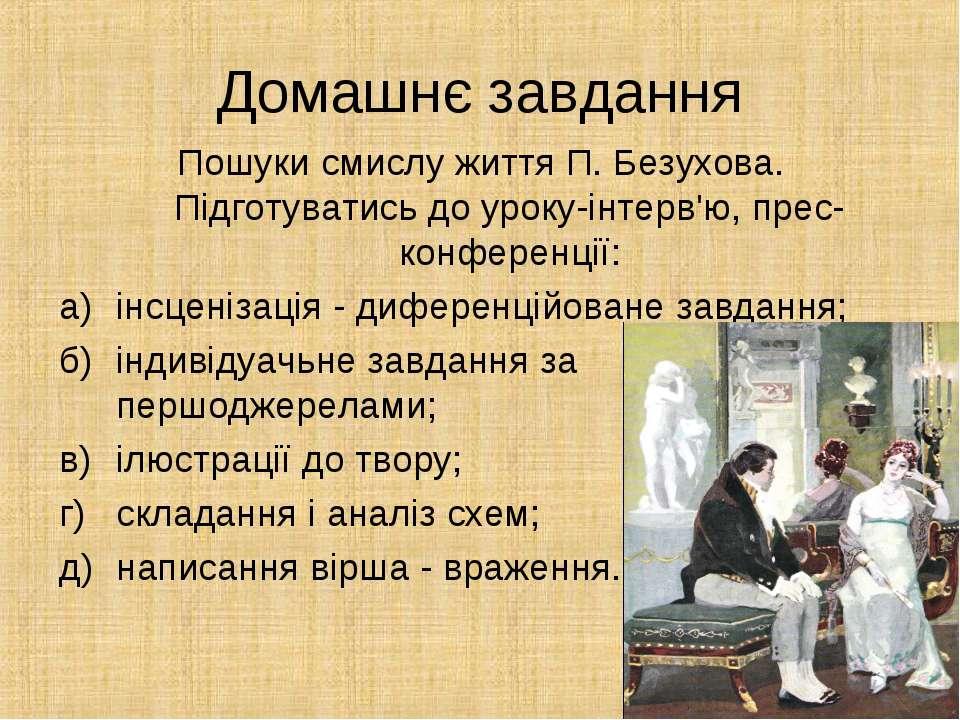 Домашнє завдання Пошуки смислу життя П. Безухова. Підготуватись до уроку-інте...