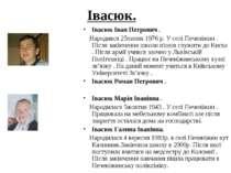 Івасюк. Івасюк Іван Петрович . Народився 25липня 1976 р. У селі Печеніжин . П...