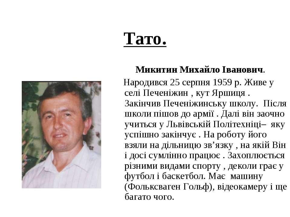 Тато. Микитин Михайло Іванович. Народився 25 серпня 1959 р. Живе у селі Печен...
