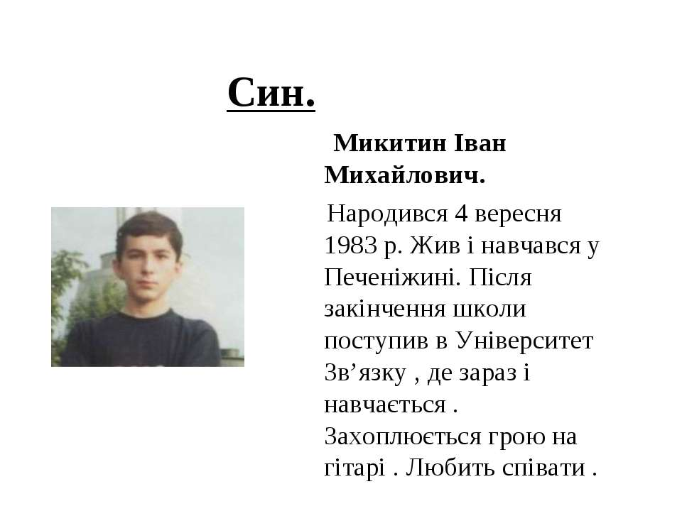 Син. Микитин Іван Михайлович. Народився 4 вересня 1983 р. Жив і навчався у Пе...