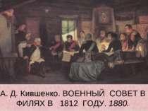 А. Д. Кившенко. ВОЕННЫЙ СОВЕТ В ФИЛЯХ В 1812 ГОДУ. 1880.